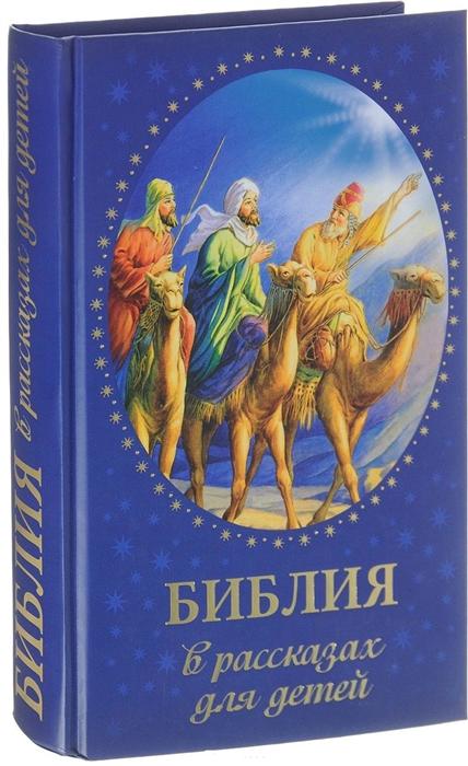 Соколова О. (сост.) Библия в рассказах для детей