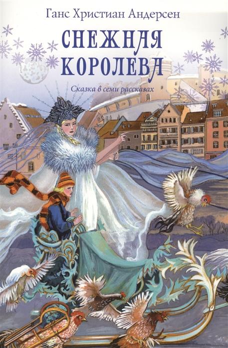 Андерсен Г.Х. Снежная королева Сказка в семи рассказах