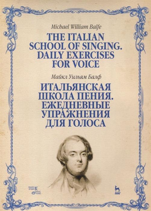 Балф М. Итальянская школа пения Ежедневные упражнения для голоса Учебное пособие