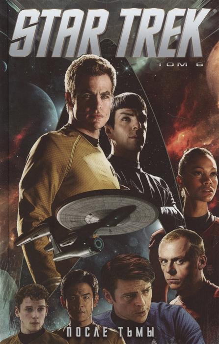 Джонсон М. Star Trek Том 6 После тьмы цена и фото