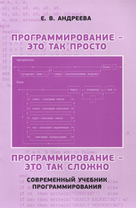 Андреева Е. Программирование - это так просто программирование - это так сложно Современный учебник программирования