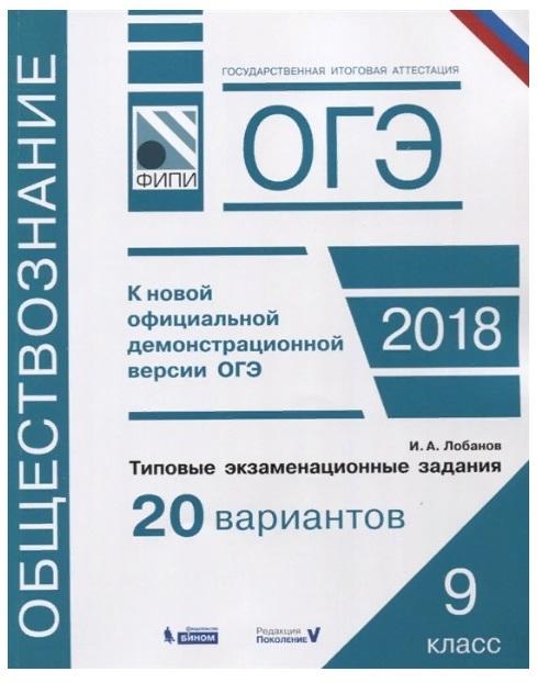 цены Лобанов И. ОГЭ Обществознание Типовые экзаменационные задания 20 вариантов