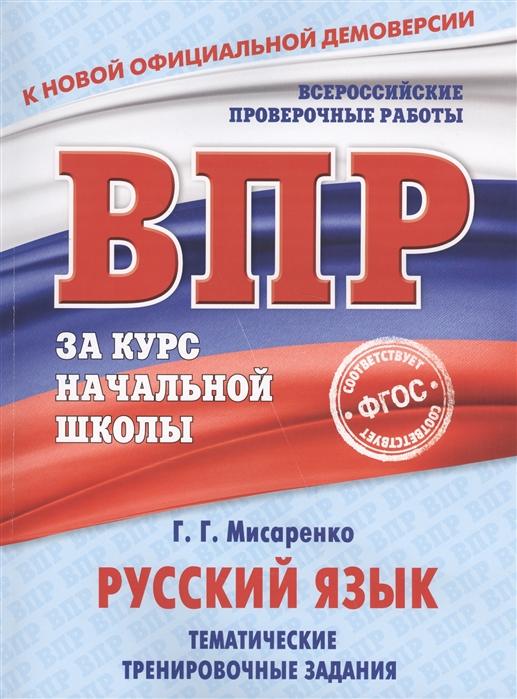 Мисаренко Г. Русский язык Тематические тренировочные задания