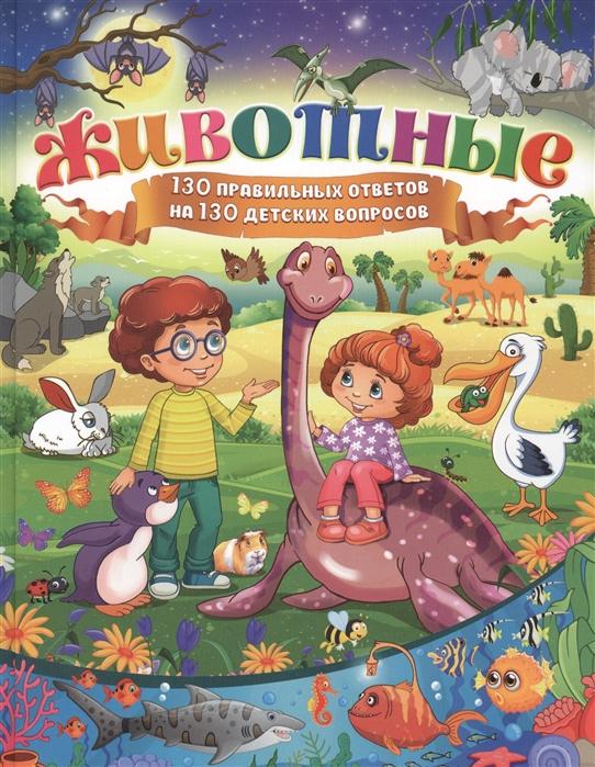 Купить Животные 130 правильных ответов на 130 детских вопросов, Владис, Первые энциклопедии для малышей (0-6 л.)
