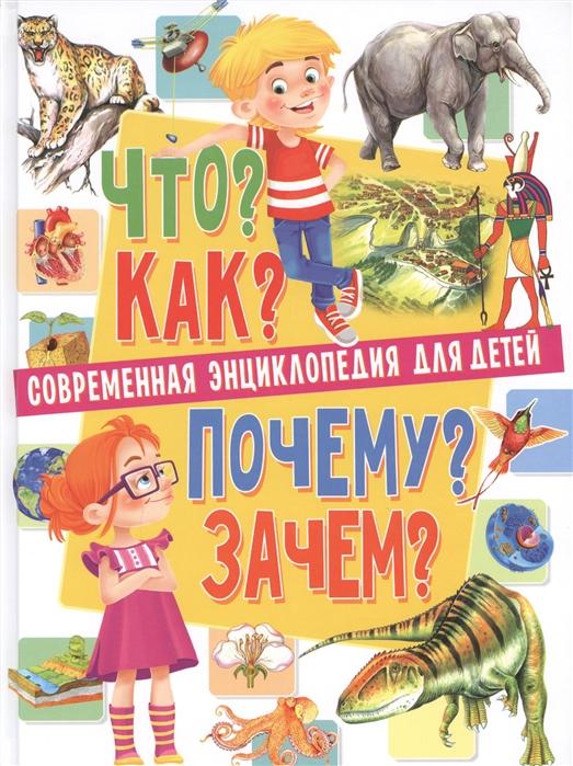 Скиба Т. Современная энциклопедия для детей Что Как Почему Зачем