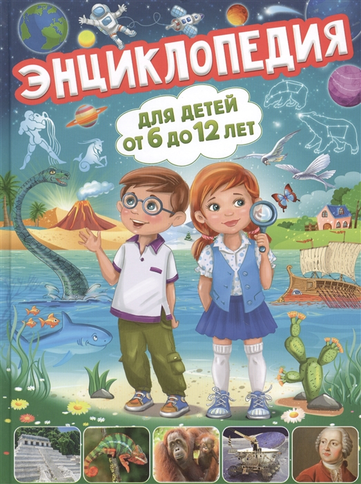 Скиба Т. Энциклопедия для детей от 6 до 12 лет цены онлайн