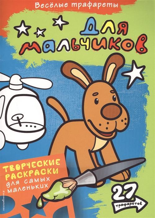 Купить Веселые трафареты для мальчиков Творческие раскраски для самых маленьких 27 трафаретов, Эксмо, Раскраски