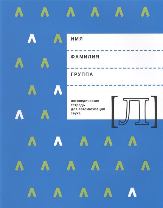 Архипова Е., Южанина И. Логопедическая тетрадь для автоматизации звука Л цена 2017