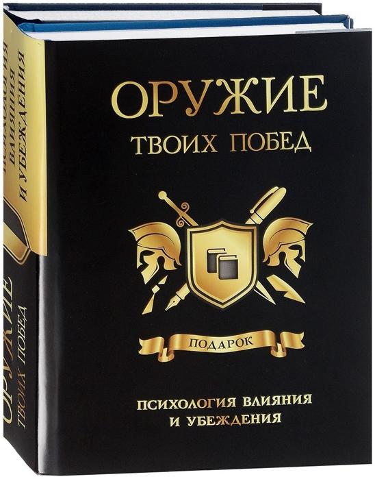 Оружие твоих побед Психология влияния и убеждения комплект из 2 книг