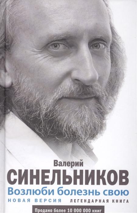Синельников В. Возлюби болезнь свою