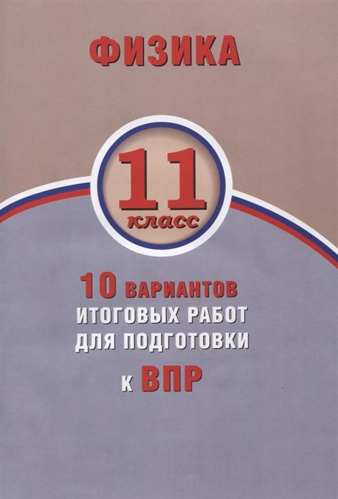 Хмельницкая А. Физика 11 класс 10 вариантов итоговых работ для подготовки к ВПР татьяна хмельницкая агент