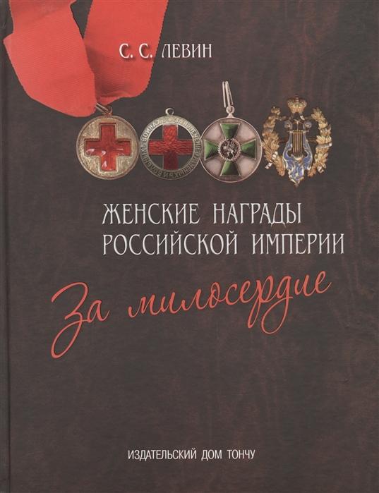 Левин С. Женские награды Российской империи За милосердие