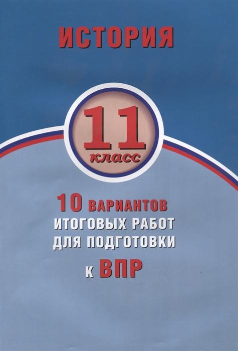 Гевуркова Е. История 11 класс 10 вариантов итоговых работ для подготовки к ВПР цена
