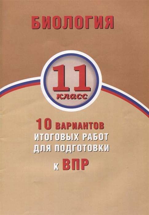 Банколе А., Таранова А. Биология 11 класс 10 вариантов итоговых работ для подготовки к ВПР