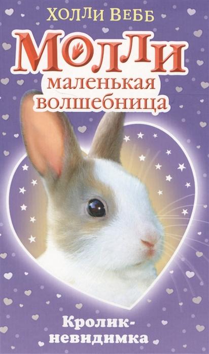 Вебб Х. Молли - маленькая волшебница Кролик-невидимка эксмо рассказы молли маленькая волшебница очень скромный поросёнок холли вебб