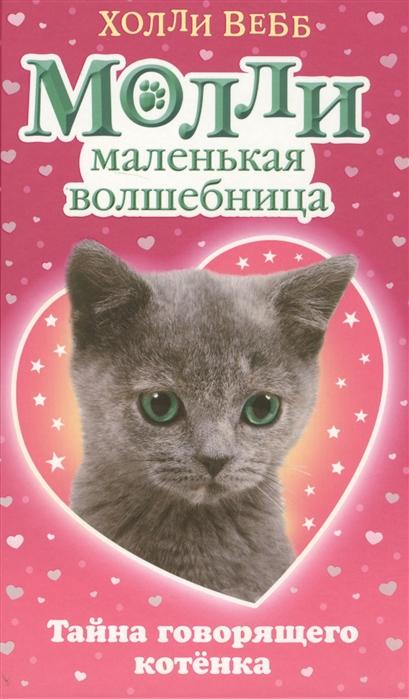 Вебб Х. Молли - маленькая волшебница Тайна говорящего котенка эксмо рассказы молли маленькая волшебница очень скромный поросёнок холли вебб