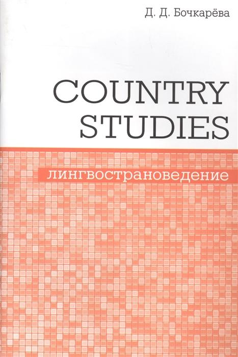 Бочкарева Д. Country Studies Социокультурный компонент олимпиад школьников по английскому языку