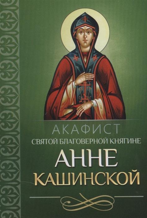 цена Плюснин А. (ред.) Акафист святой благоверной княгине Анне Кашинской онлайн в 2017 году