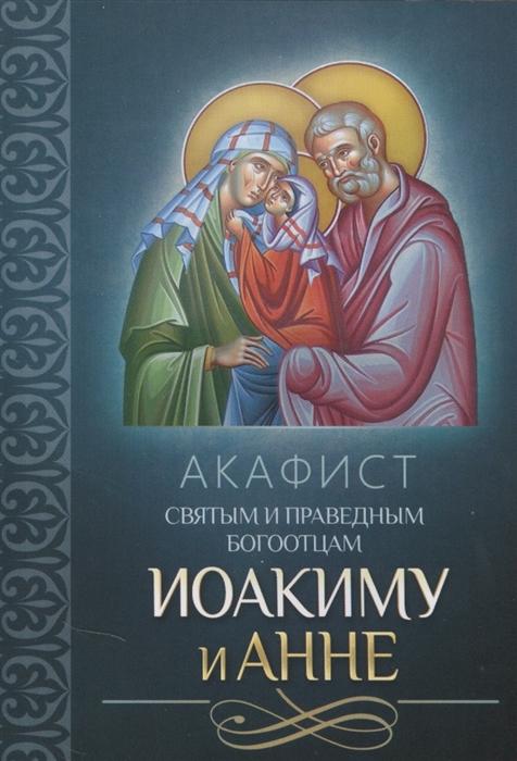 Плюснин А. (ред.) Акафист святым и праведным Богоотцам Иоакиму и Анне цены онлайн