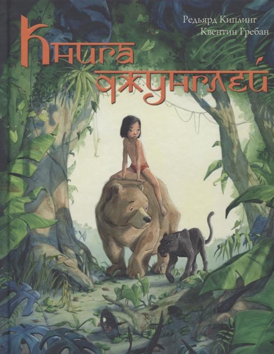 Киплинг Р. Книга джунглей История Маугли