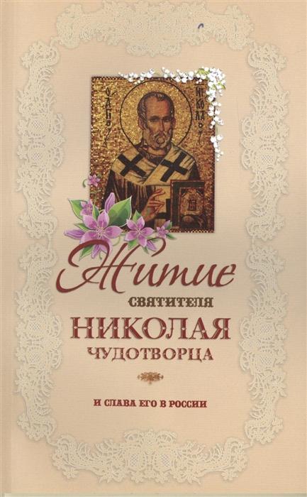 Житие Святителя Николая Чудотворца и слава его в России цена и фото