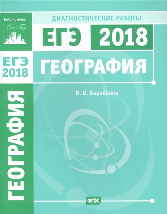 Барабанов В. География Подготовка к ЕГЭ 2018 Диагностические работы