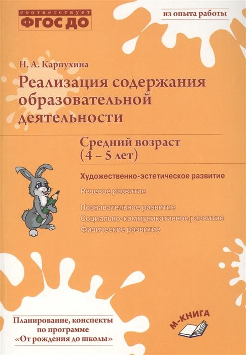 Карпухина Н. Реализация содержания образовательной деятельности Средний возраст 4-5 лет Художественно-эстетическое развитие