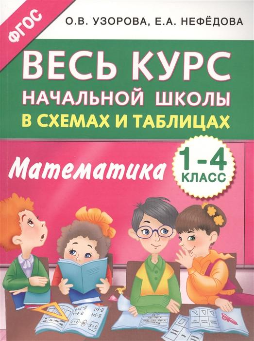 Узорова О Нефедова Е Математика 1-4 классы Весь курс начальной школы в схемах и таблицах