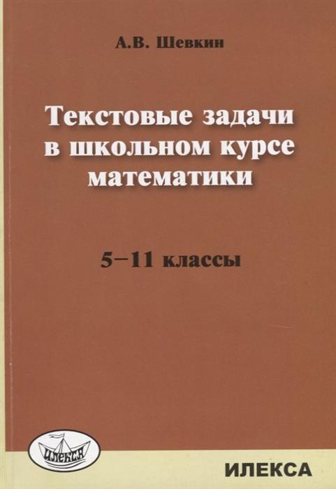 Шевкин А. Текстовые задачи в школьном курсе математики 5-11 класс цена в Москве и Питере