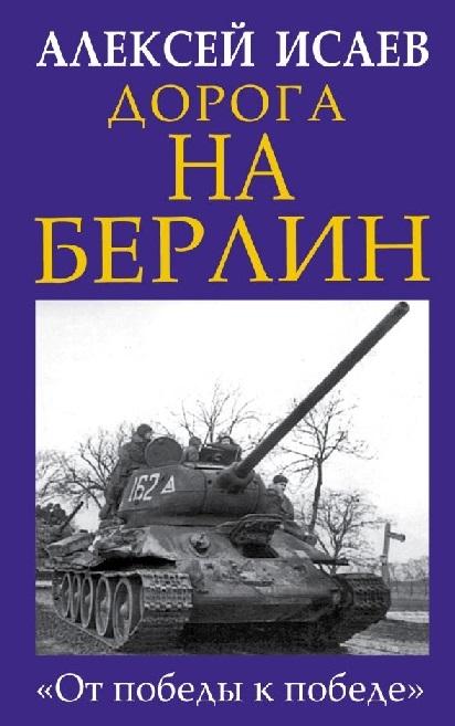 Исаев А. Дорога на Берлин От победы к победе