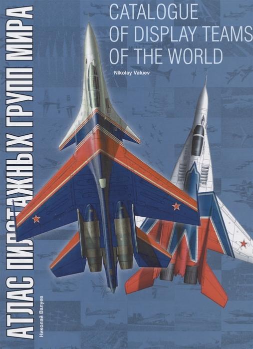 Валуев Н. Catalogue of display teams of the world Атлас пилотажных групп мира