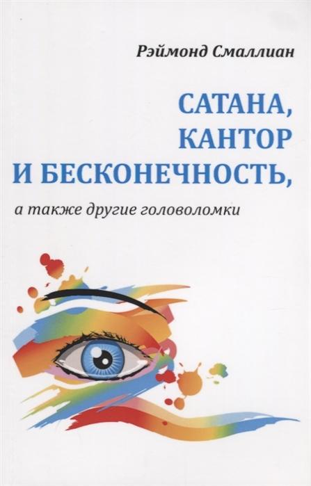 Смаллиан Р. Сатана Кантор и бесконечность а также другие головоломки кантор м красный свет и другие хиты