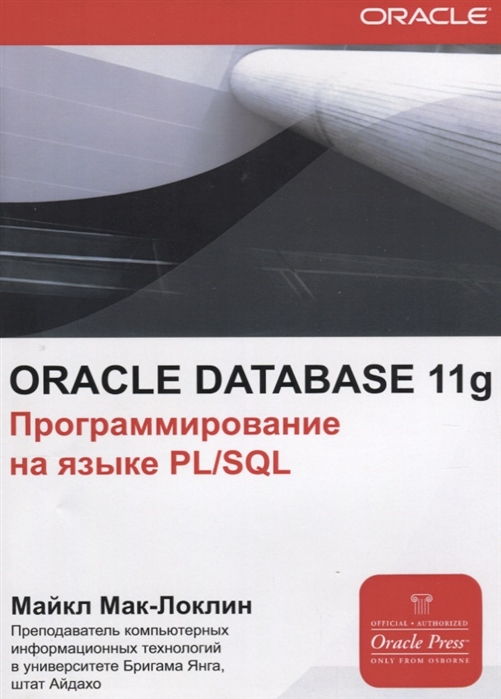 Мак-Локлин М. ORACLE Database 11g Программирования на языке PL SQL deepak vohra processing xml documents with oracle jdeveloper 11g lite