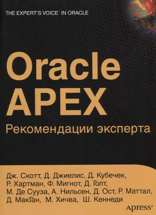 Скотт Дж., Джиелис Д., Кубечек Д. и др. ORACLE APEX Рекомендации эксперта