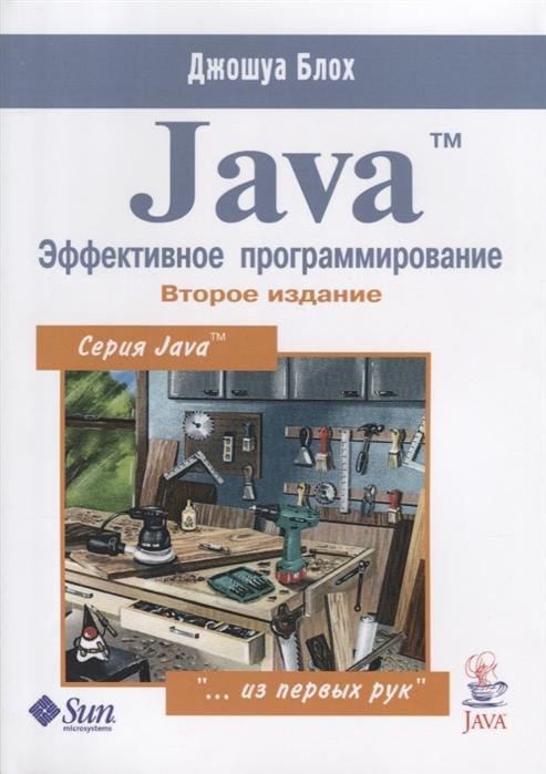 цена на Блох Дж. Java Эффективное программирование