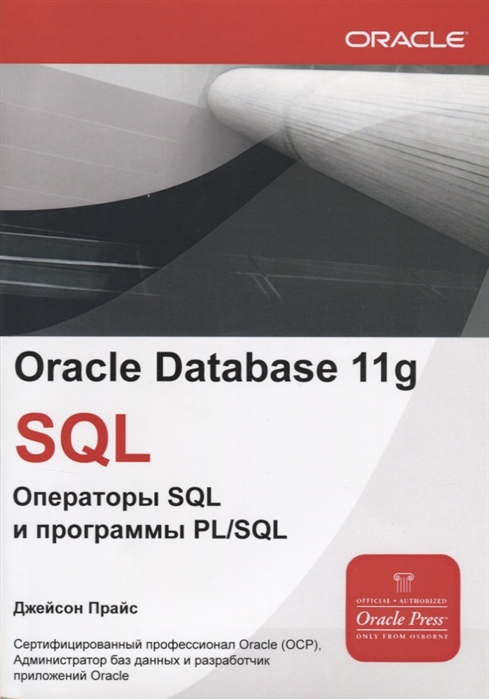 Прайс Дж. Oracle Database 11g SQL Операторы SQL и программы PLSQL deepak vohra processing xml documents with oracle jdeveloper 11g lite