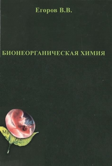 Егоров В. Бионеорганическая химия андрей егоров адский бурильщик