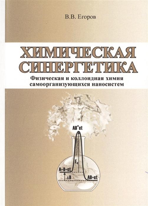 Химическая синергетика физическая и коллоидная химия самоорганизующихся наносистем