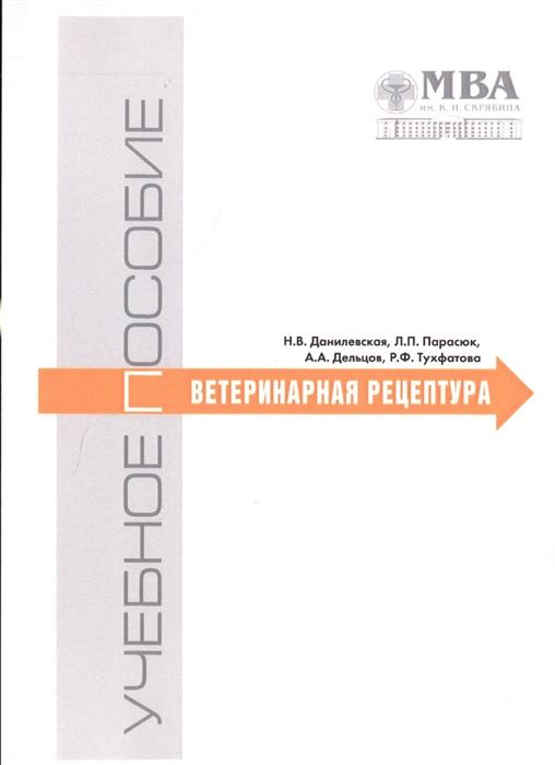 Данилевская Н., Парасюк Л., Дельцов А., Тухфатова Р. Ветеринарная рецептура Учебное пособие цена 2017