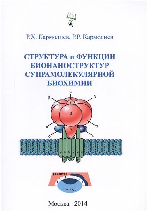 Структура и функции бионаноструктур супрамолекулярной биохимии Учебное пособие