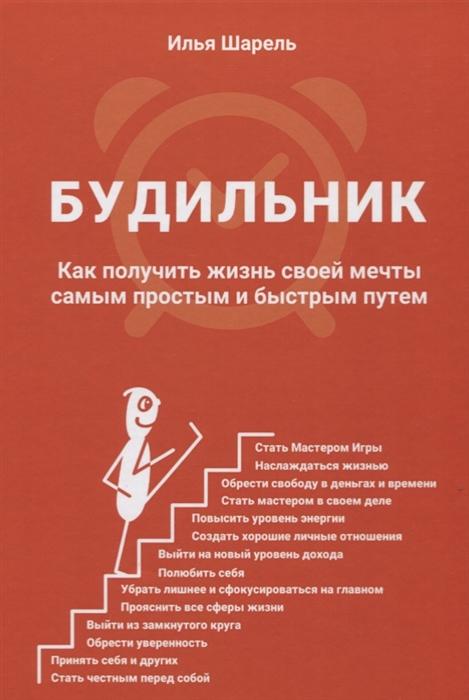 Шарель И. Будильник Как получить жизнь своей мечты самым простым и быстрым путем