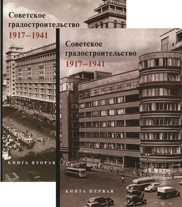 Советское градостроительство 1917-1941 В двух книгах комплект из 2 книг