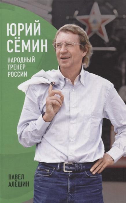 Алешин П. Юрий Семин Народный тренер России