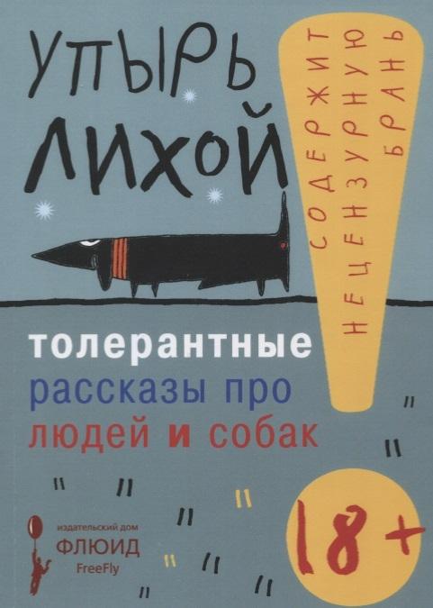 Упырь Лихой Толерантные рассказы про людей и собак Сборник