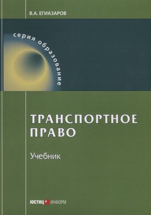 Егиазаров В. Транспортное право Учебник в а егиазаров транспортное право