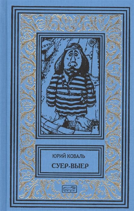 Коваль Ю. Суер-Выер Приключения Васи Куролесова Недопесок Собрание сочинений в 3 томах комплект из 3 книг