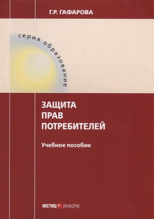 Гафарова Г. Защита прав потребителей Учебное пособие