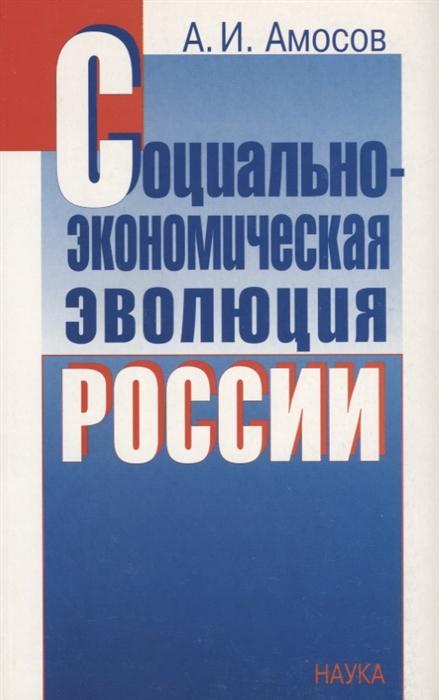 цены на Амосов А. Социально-экономическая эволюция России  в интернет-магазинах
