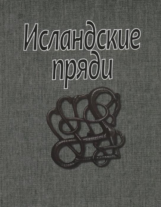 Смирницкая О. (отв. Ред.) Исландские пряди 3689