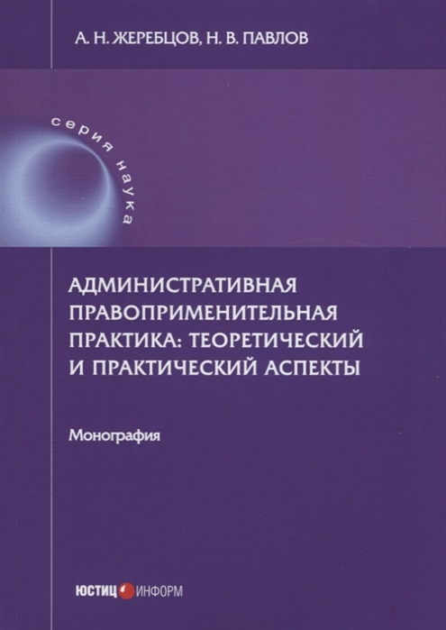Жеребцов А., Павлов Н. Административная правоприменительная практика теоретический и практический аспекты Монография цены